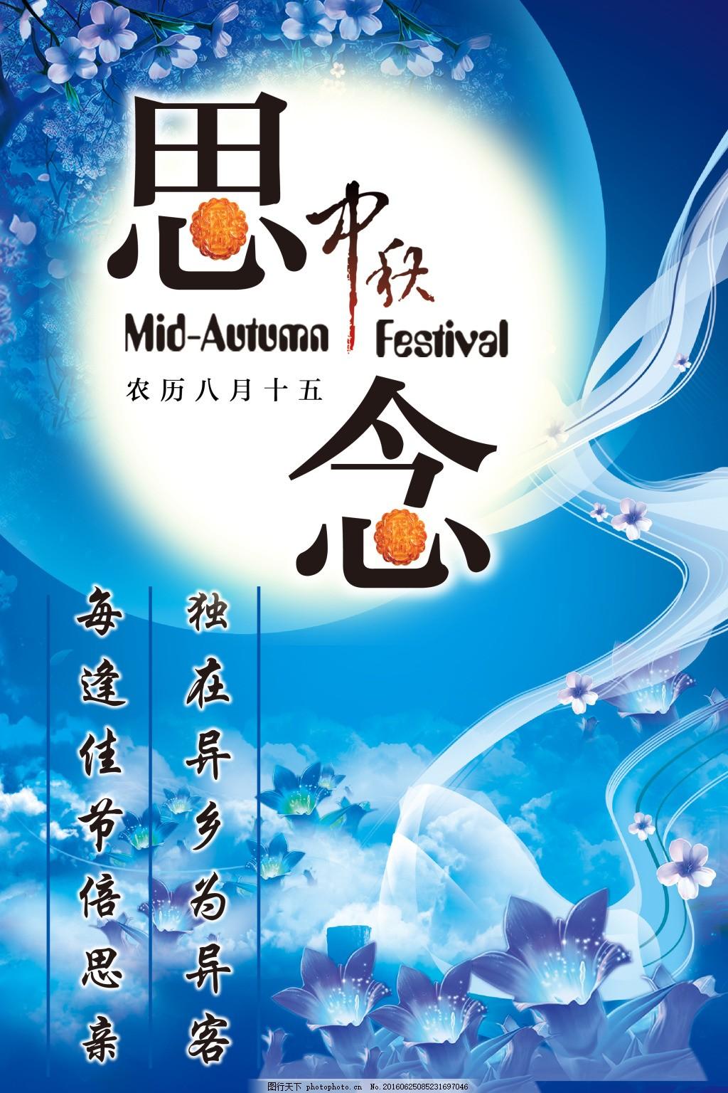 中秋节海报 月饼 思亲 中秋节宣传 月饼节 中秋快乐 个性海报