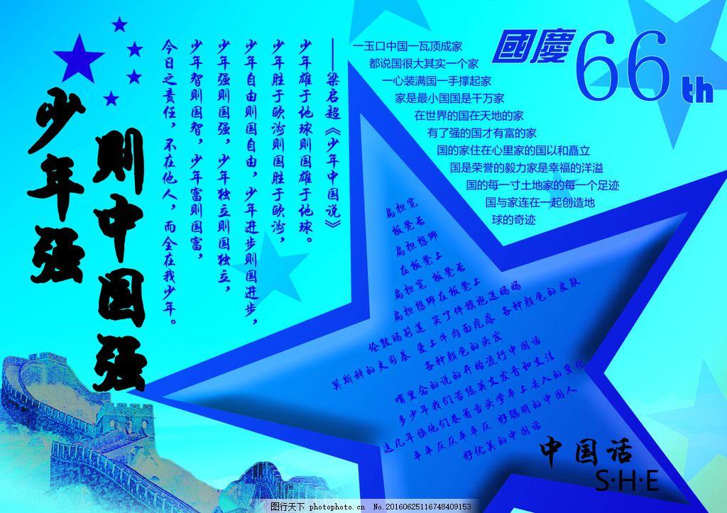 红色国庆节素材图片素材下载 手抄报 国庆手抄报 五角星 国庆小报