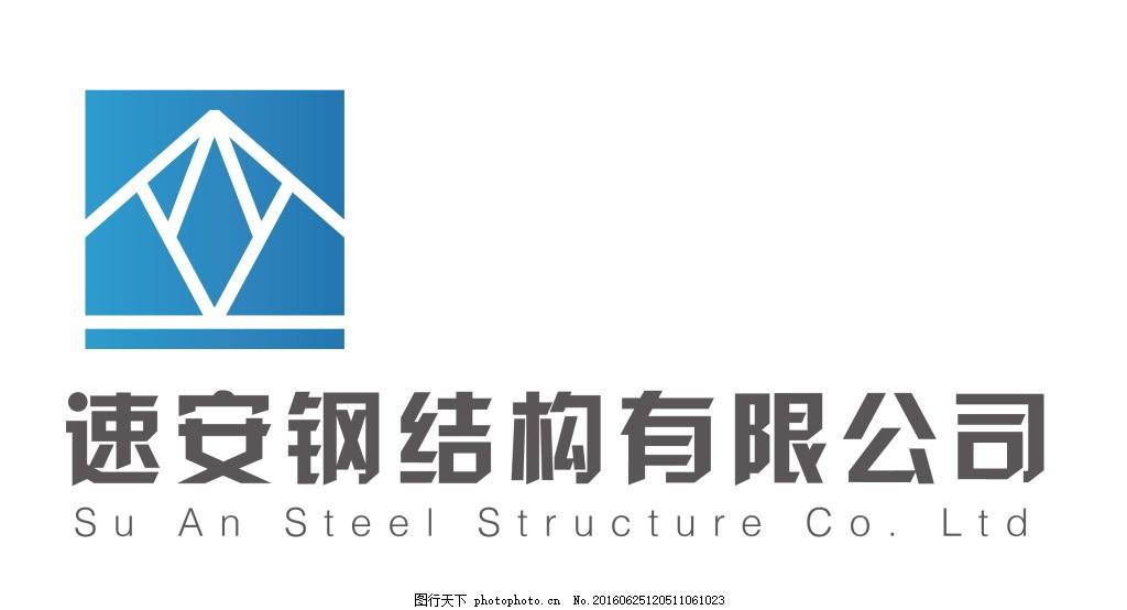 蓝色 渐变 钢结构公司      标志设计 矢量 高端 简洁 logo