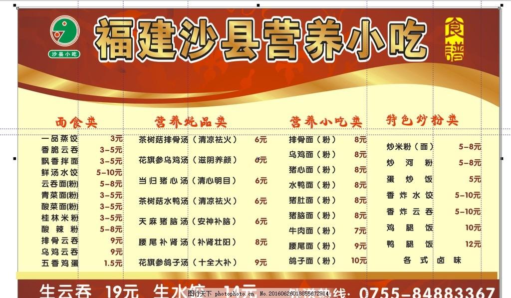 沙县小吃 菜单 价目表 沙县 小吃 菜单 价目表 背景墙 设计 文化艺术