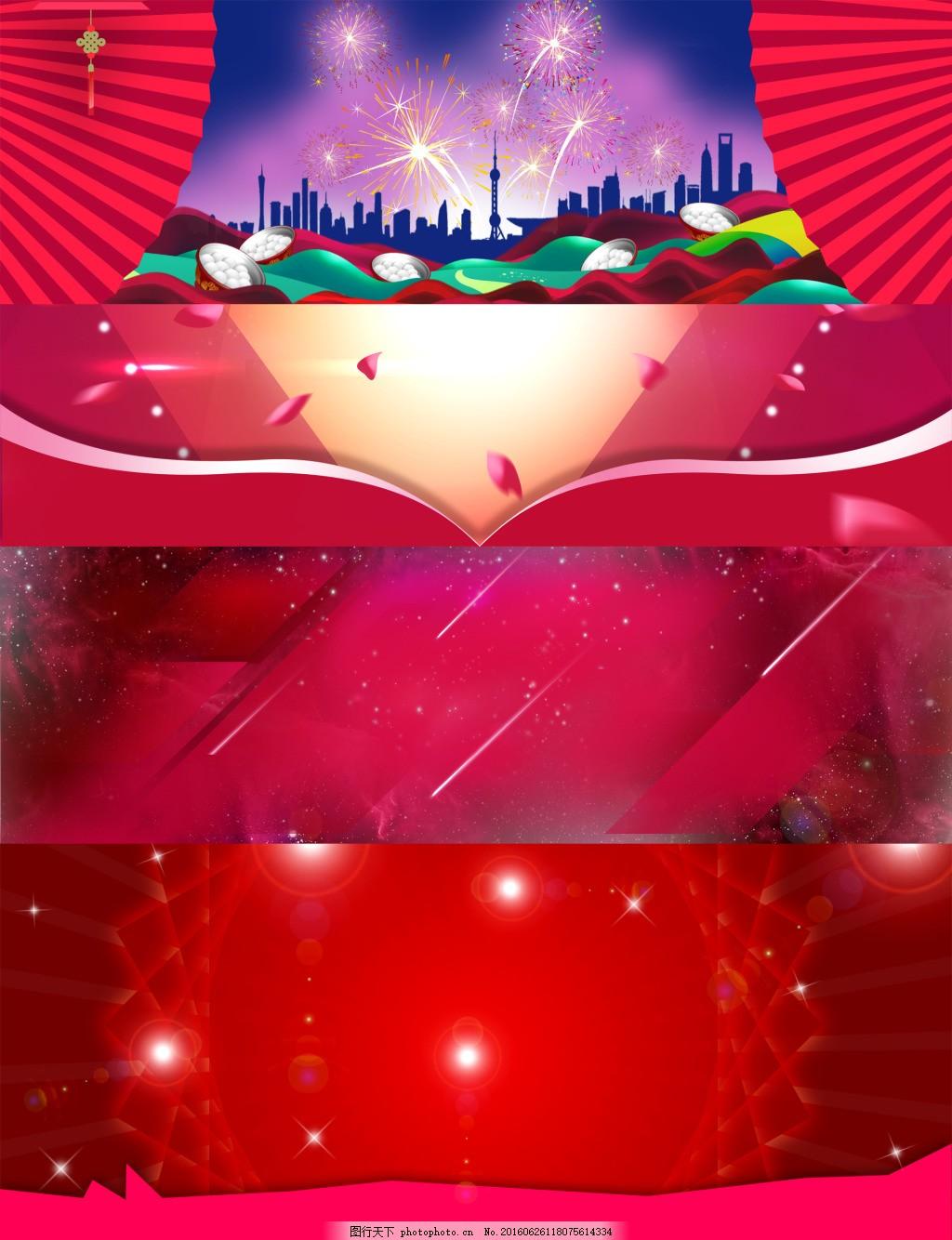 红色海报背景 海报设计 红色浪漫背景 喜庆海报 心形 下载 舞台背景