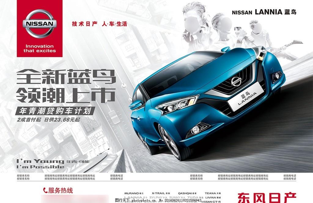 日產 nissan 藍鳥 bluebird 轎車 汽車      橫版 海報 藍色車體 車頭