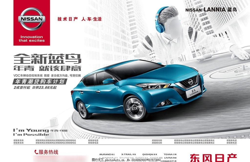日產 nissan 藍鳥 bluebird 轎車 汽車      橫版 海報 藍色車體 45度