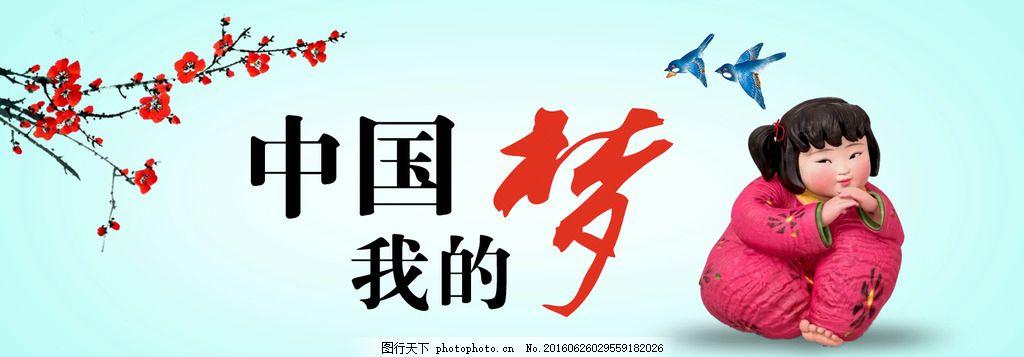 我的中国梦 图片下载 梦娃 娃娃 女娃娃 女泥娃 小女孩 梅花