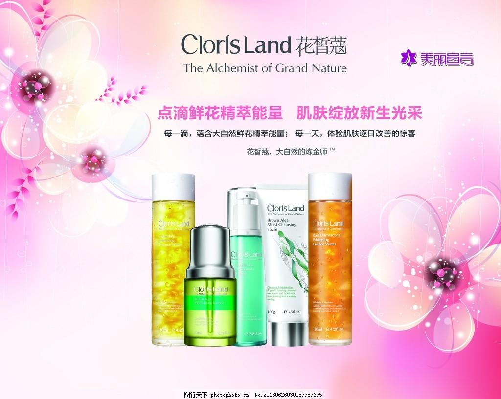 花皙蔻海报 花皙蔻 海报 化妆品 粉色 花 设计 广告设计 海报设计 60