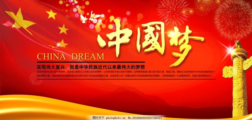 七一中国梦 我的中国梦 五星红旗 小白鸽 烟花 会议背景 背景素材