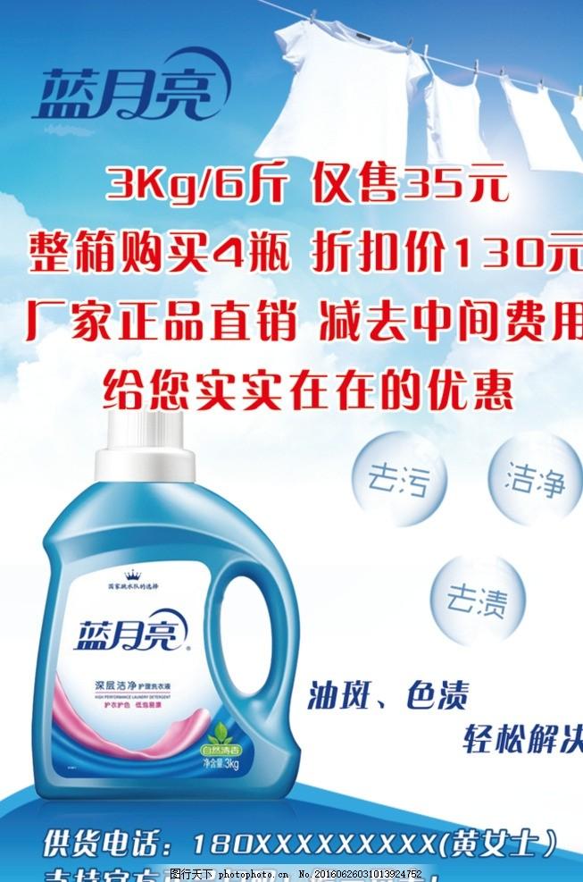 蓝月亮宣传 蓝月亮 洗衣液 宣传 促销 蓝色 设计 广告设计 其他 100