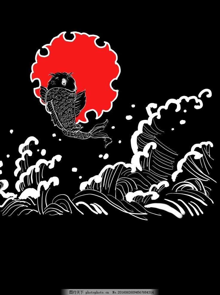 鱼跃 鲤鱼 海浪 浮世绘 日式 和风 文化艺术 绘画书法