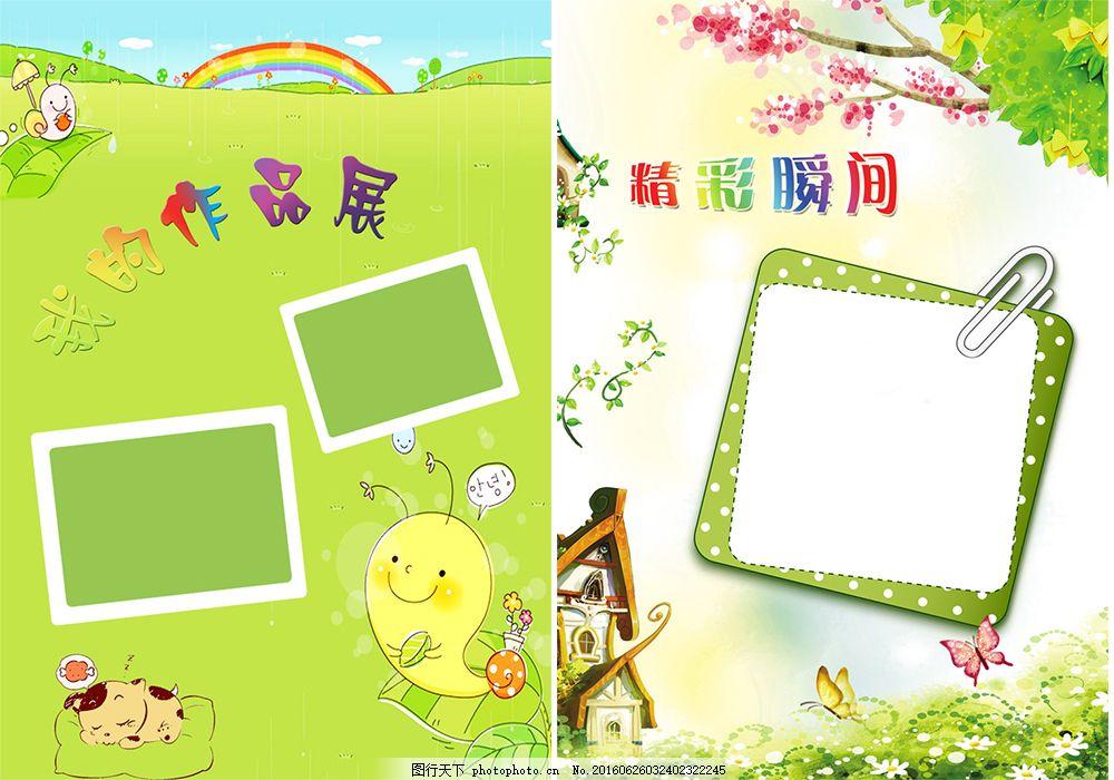 儿童幼儿园成长足迹 成长档案 幼儿园 幼儿园档案 可爱 psd素材 手绘