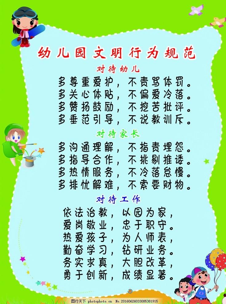 幼儿园 制度 规范图片