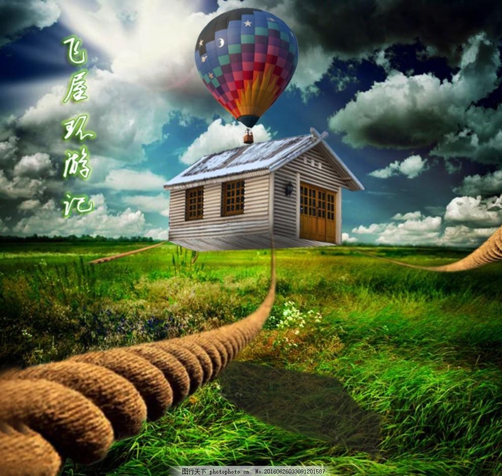 飞屋环游记 房屋 飞屋 环游 飞屋环游 热气球 气球 海报 设计 psd分层