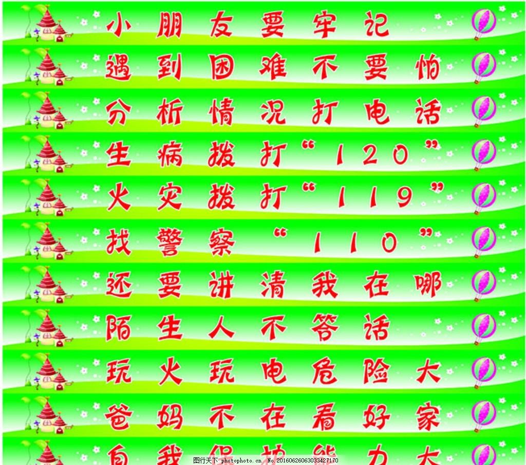 幼儿园安全警示标识语 标语 台阶 绿色 矢量 气球 房子 标志图标