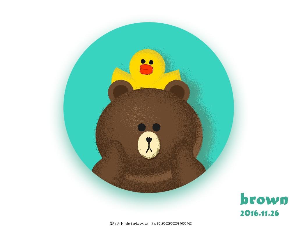 ps制作毛绒brown布朗熊 brown 布朗熊 ps样式 卡通 熊 可爱风 创意