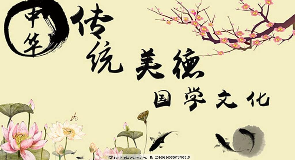 国学传统文化