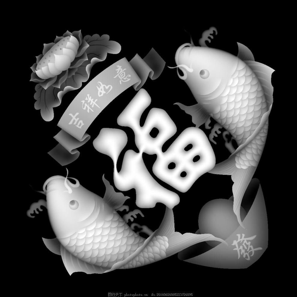 双鱼福字吉祥如意莲花浮雕灰度图 洋花角花 四季花灰度图 欧式洋花 植物花草 梅兰竹菊 龙凤 古代人物 佛像观音 大门贴花 欧式门 花 欧式木门贴花 镜框精雕图 砂岩浮雕图 人物灰度图 动物黑白图 电脑雕刻图 扫描图 JDP BMP 高清灰度 图 精雕浮雕图 精雕素材 浮雕素材 精雕图 花鸟木雕图 雕刻位图 木雕石雕图 灰度图 设计 3D设计 3D设计 100DPI BMP