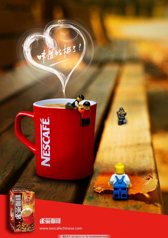 雀巢咖啡原创创意广告海报