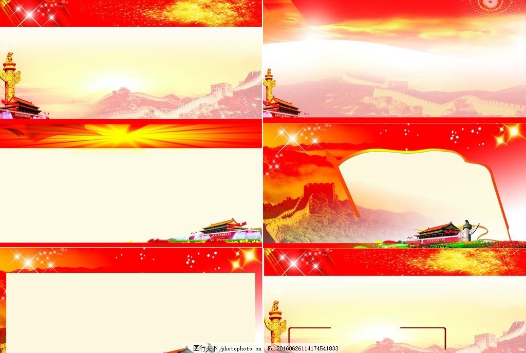 国庆展板 图片下载 国庆 展板 华表 天安门 长城 红色 喜庆 七一 八一
