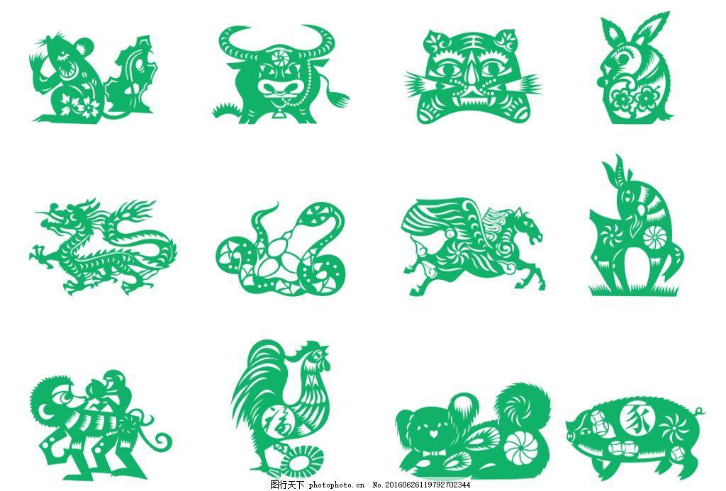 十二生肖 剪纸 卡通 矢量图 ai 十二地支 鼠 牛 虎 兔 龙 蛇 马 羊 猴