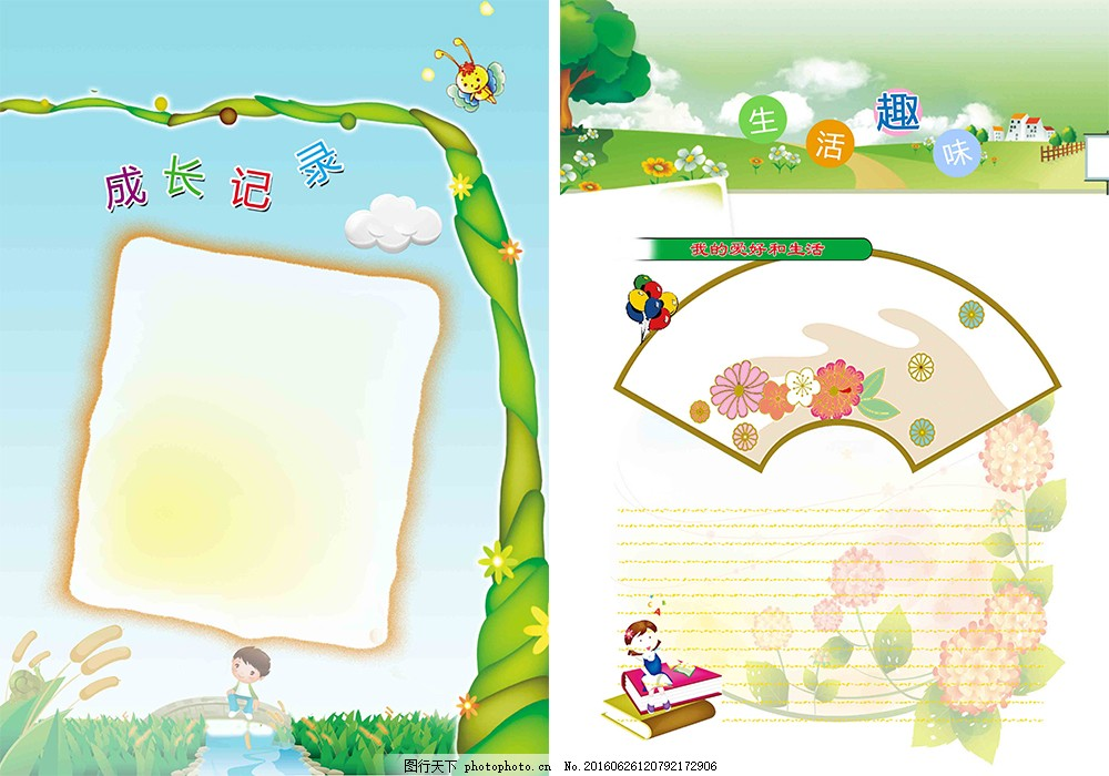 psd素材 手绘画 儿童成长纪录 成长纪录 边框 手绘 成长录 成长记录册