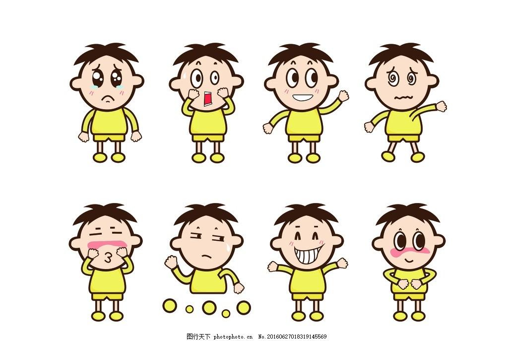 旺仔 矢量图 表情 黄色 哭 笑 惊讶 着急 设计 动漫动画 动漫人物 ai图片