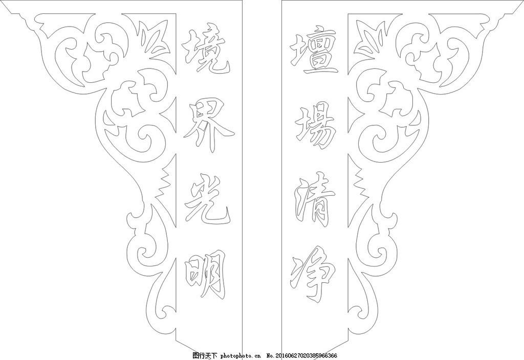 角花 镂空雕刻 边框底纹 对角花 窗花 花纹 家居室内设计 设计 底纹