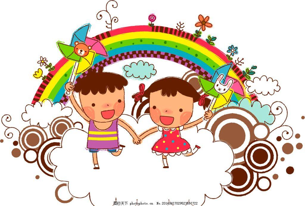 手绘儿童 世界儿童 六一儿童节 国际儿童节 各国儿童 彩虹 云朵 风车