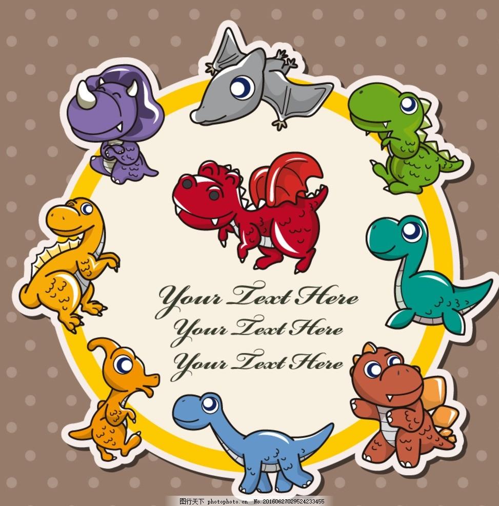 矢量恐龙 卡通恐龙 可爱恐龙 侏罗纪 白垩纪 恐龙 三角龙 霸王龙 剑龙