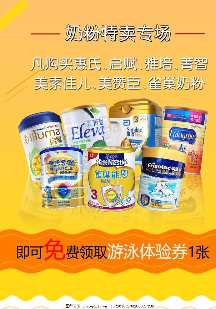 奶粉促销特卖活动 奶粉 促销 特卖 活动 海报 pop 设计 广告设计 广