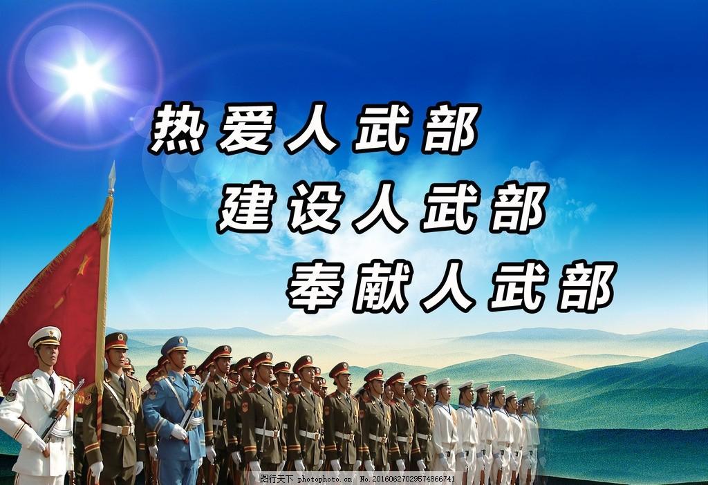 强军梦中国梦 图片下载 宣传背景板 梦想海报