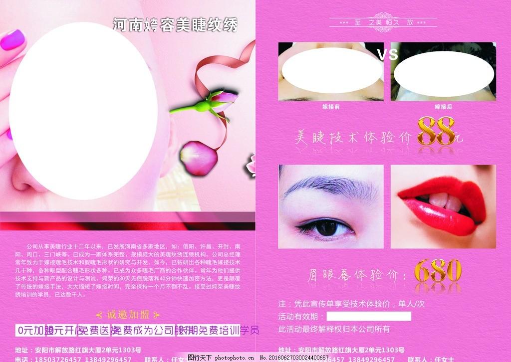 美睫纹绣 广告设计 美甲 美容 设计 外国美女 纹绣 美睫 设计 广告