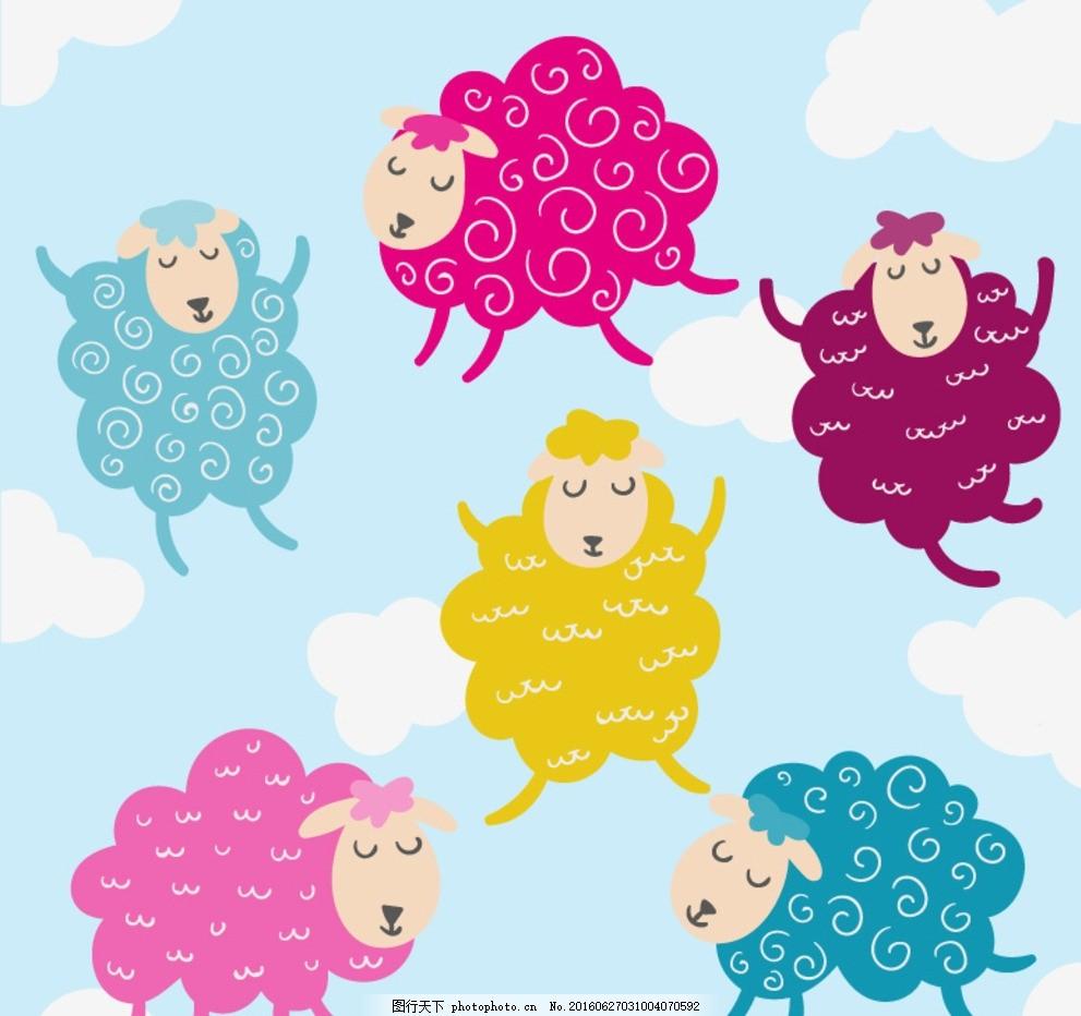 彩色绵羊矢量 卡通 可爱 云朵 天空 绘画 手绘
