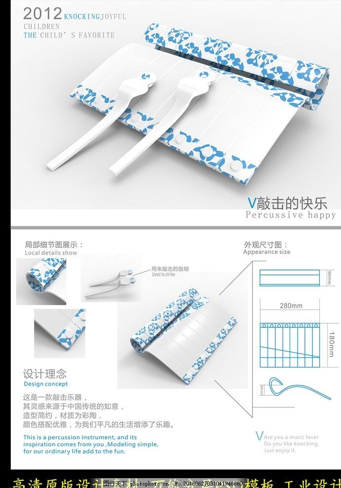 毕业设计 毕设展板 设计作业 敲击产品 陶瓷类产品 产品设计 造型设计