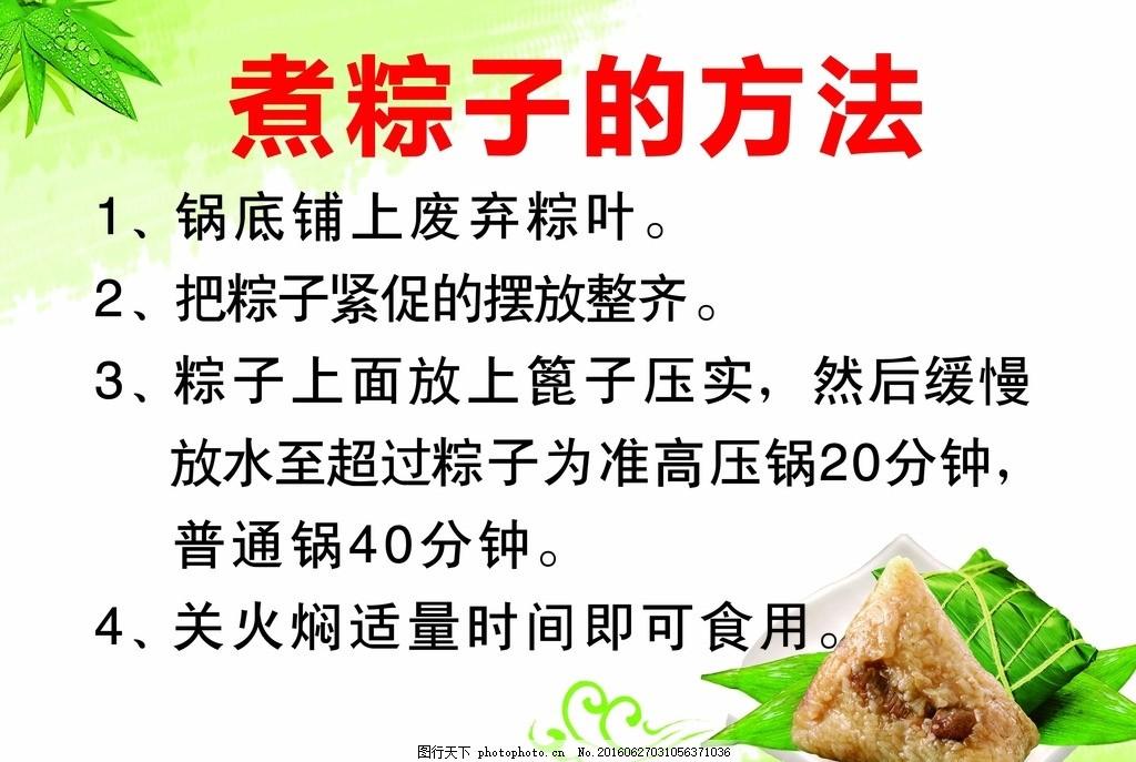 煮粽子的方法 端午节 怎样煮粽子 煮粽子的步骤