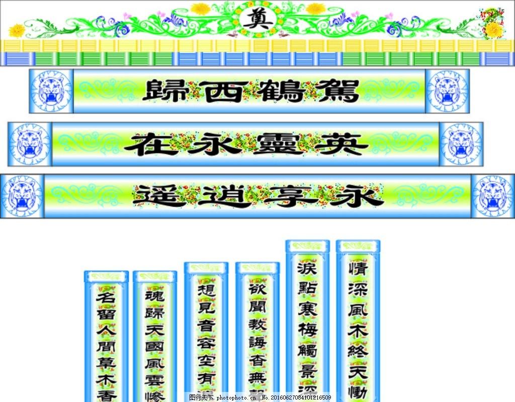 白事 灵堂 对联 背景横联 广告设计