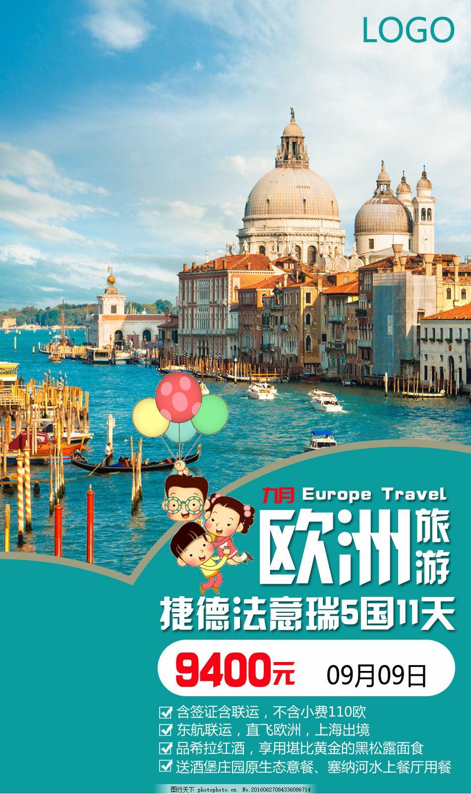 欧洲简约旅游海报