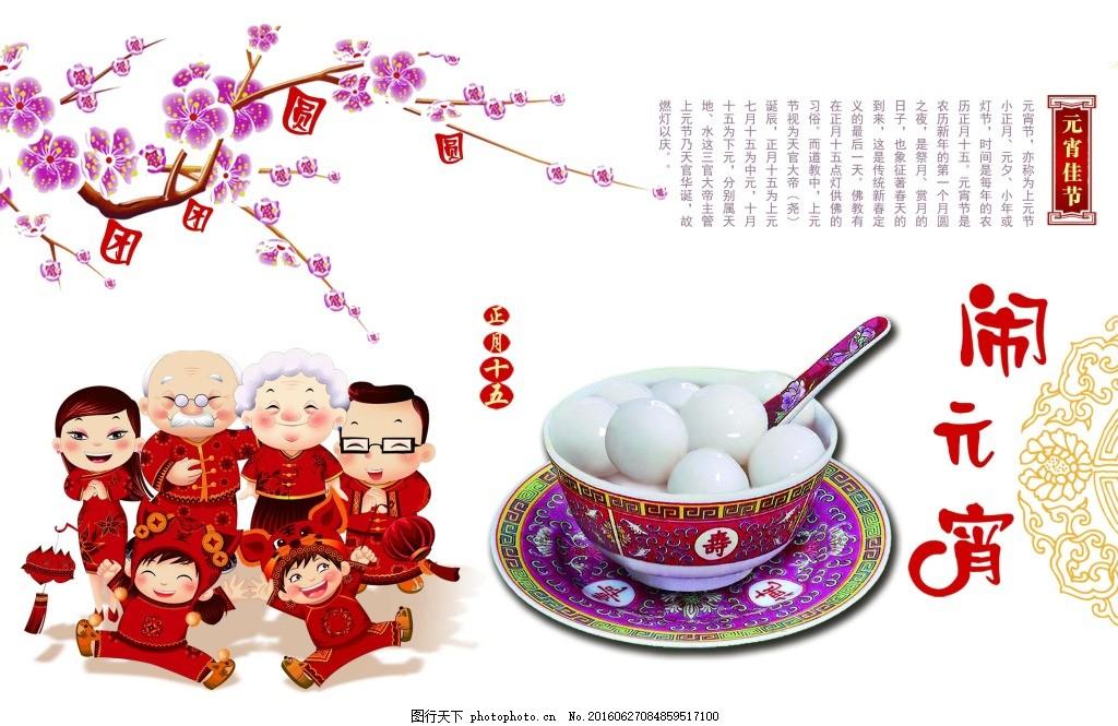元宵佳节 过年 元宵促销 元宵节中国风 卡通风格 中国传统节日
