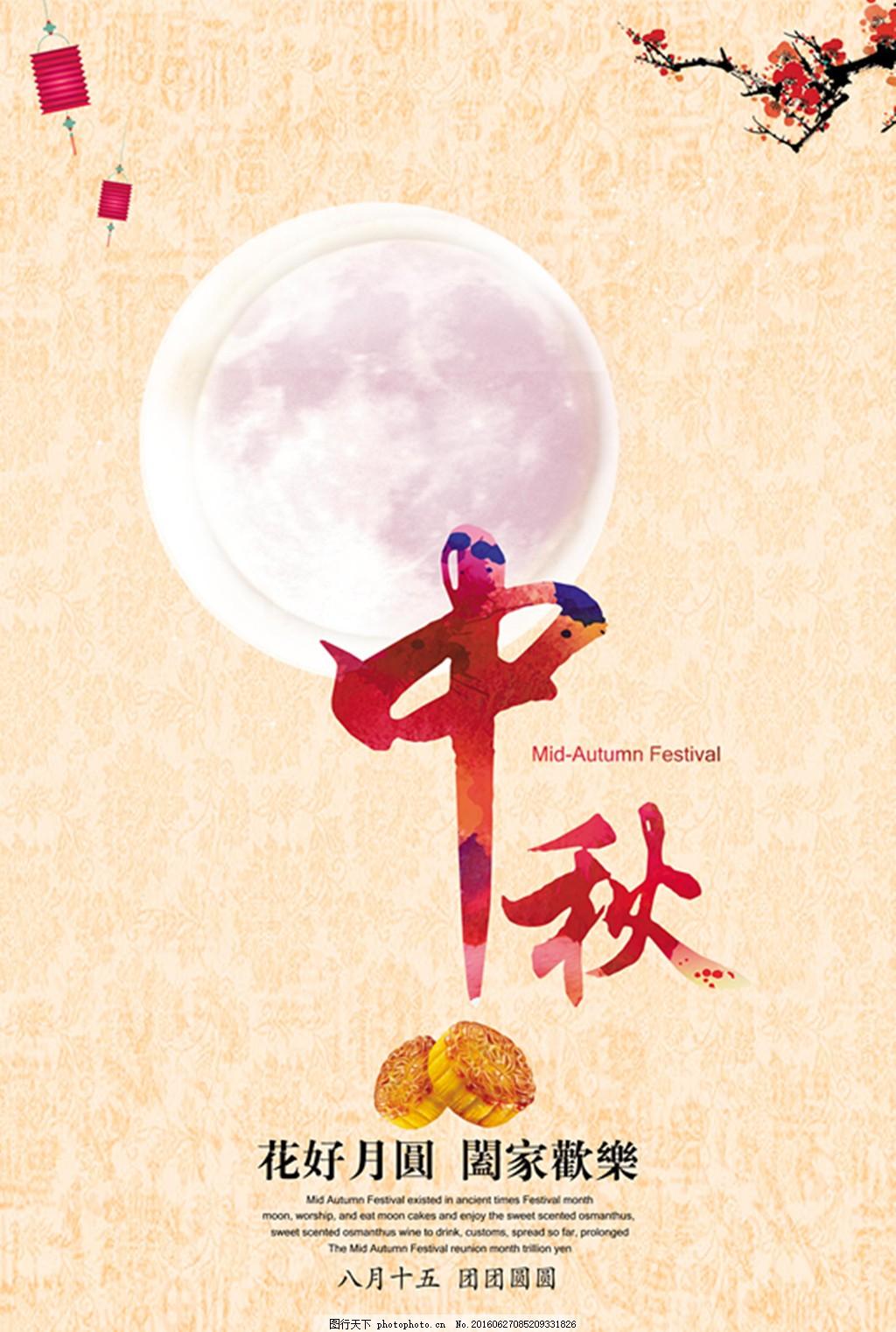 中秋节海报 月亮 中秋节图片 中秋节海报素材 水墨 八月十五 白色