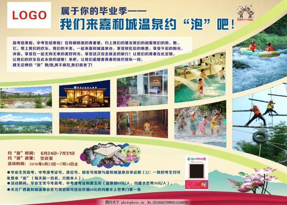 假日旅游 旅游免费下载 暑假旅游 青春不悔