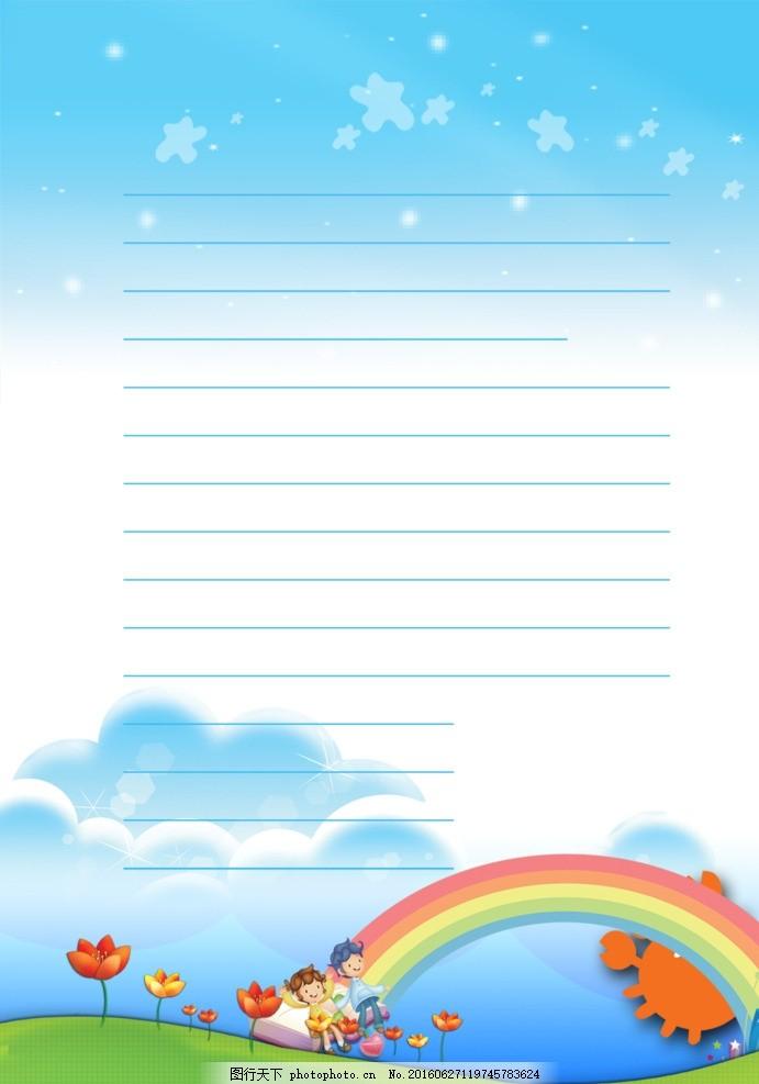 蓝色卡通信纸背景 小报 作文集      封面背景 简历 个人简历 卡通 信