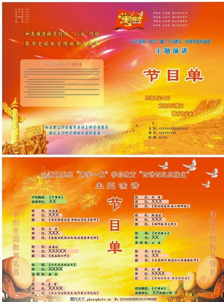 建党95周年 模版下载 建党 七一建党节 党徽 舞台 红旗 歌唱祖国 晚会