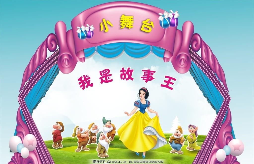 幼儿园背景 白雪公主 小矮人 小舞台 故事王 蓝天 广告设计 广告设计