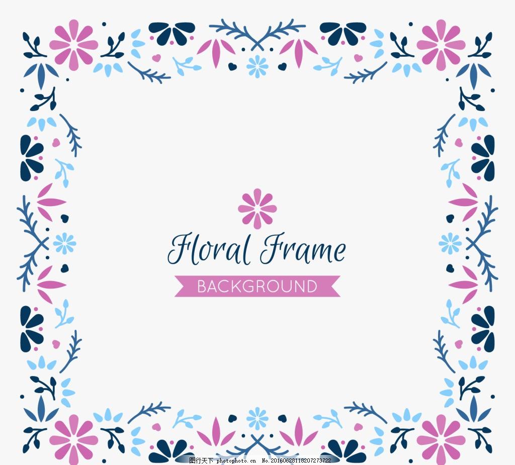 手绘花框背景 花卉画框 花卉边框 花卉素材 白色