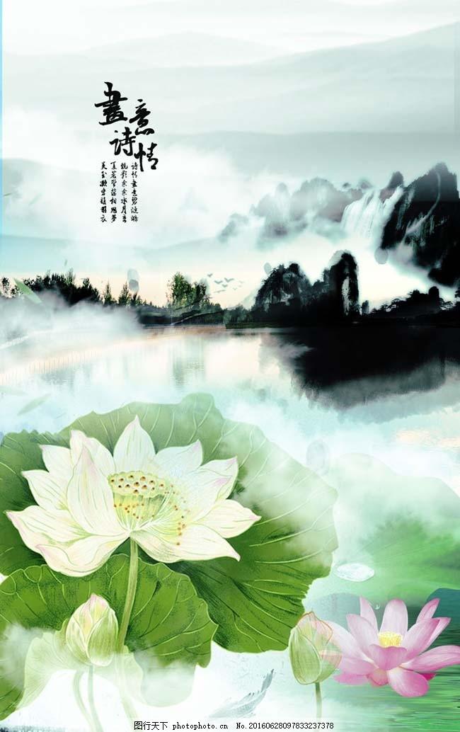 荷花水墨画psd素材 中国画 荷花图片 中国风 水墨画 山水画 莲花 仙境