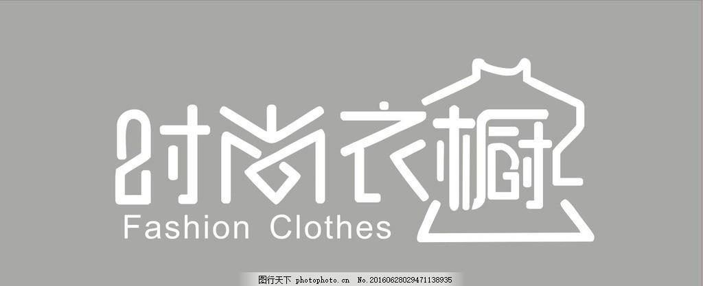 类型字体时尚门头设计logo电动三轮车衣橱设计图片