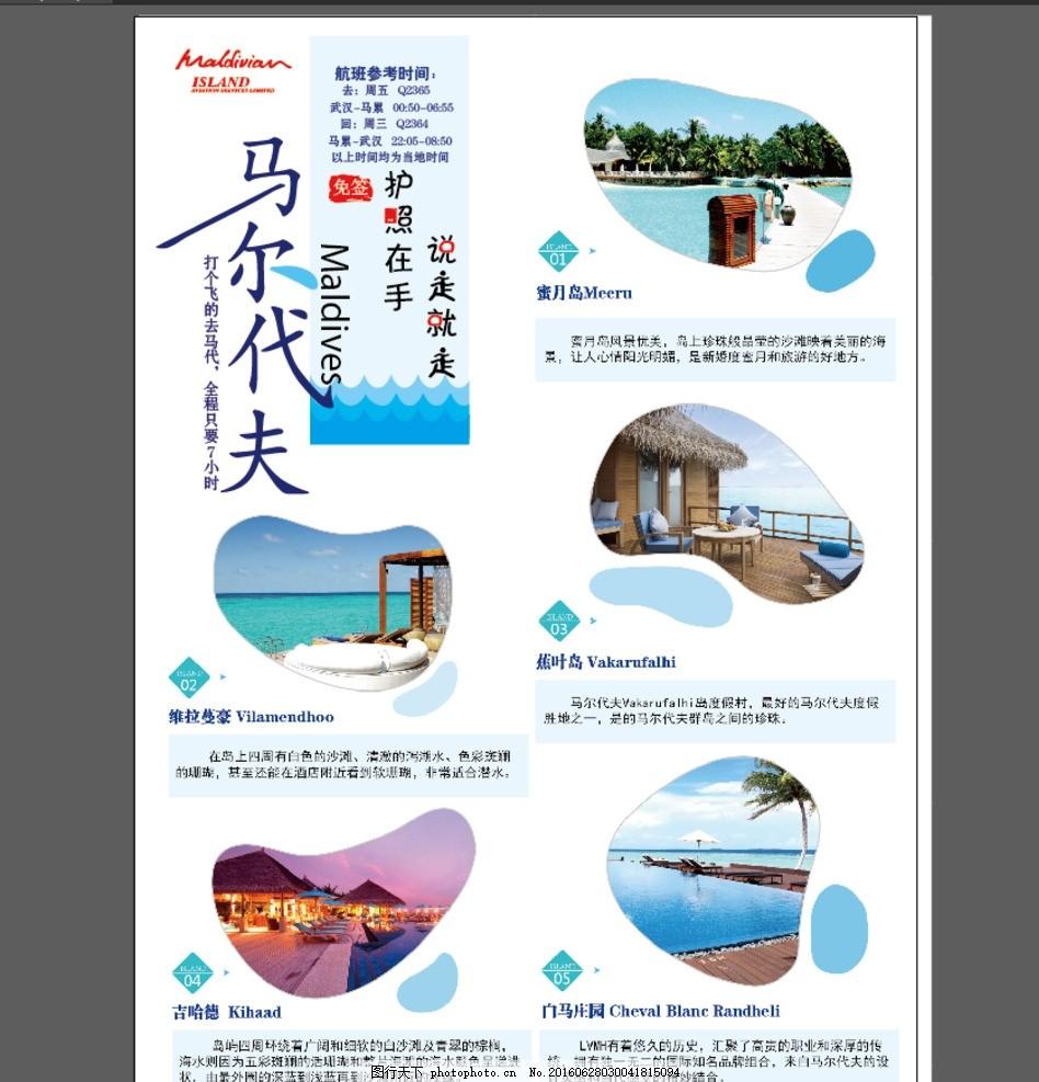 马尔代夫传单 马尔代夫dm 旅游海报 旅游 旅游宣传单 旅游线路 旅游