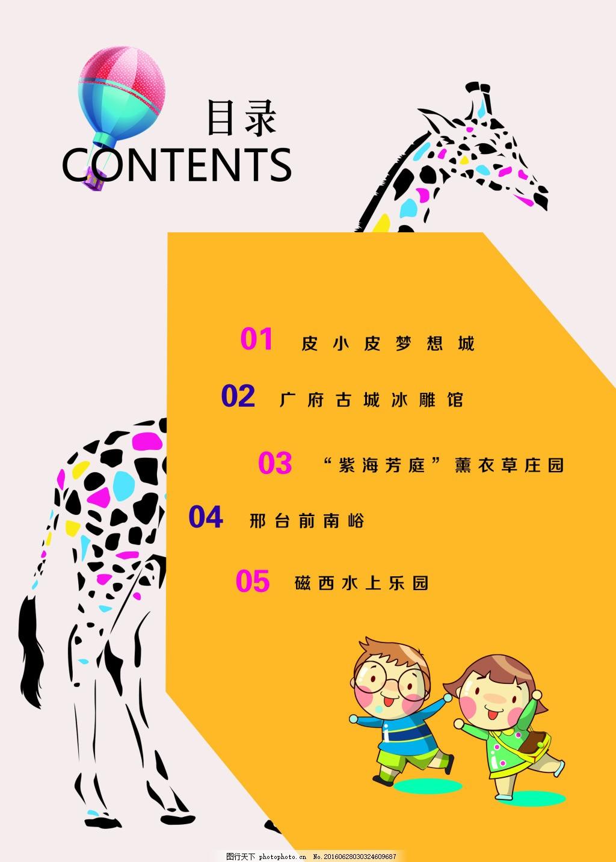 画册目录 儿童 童趣 长颈鹿 contents psd 白色图片