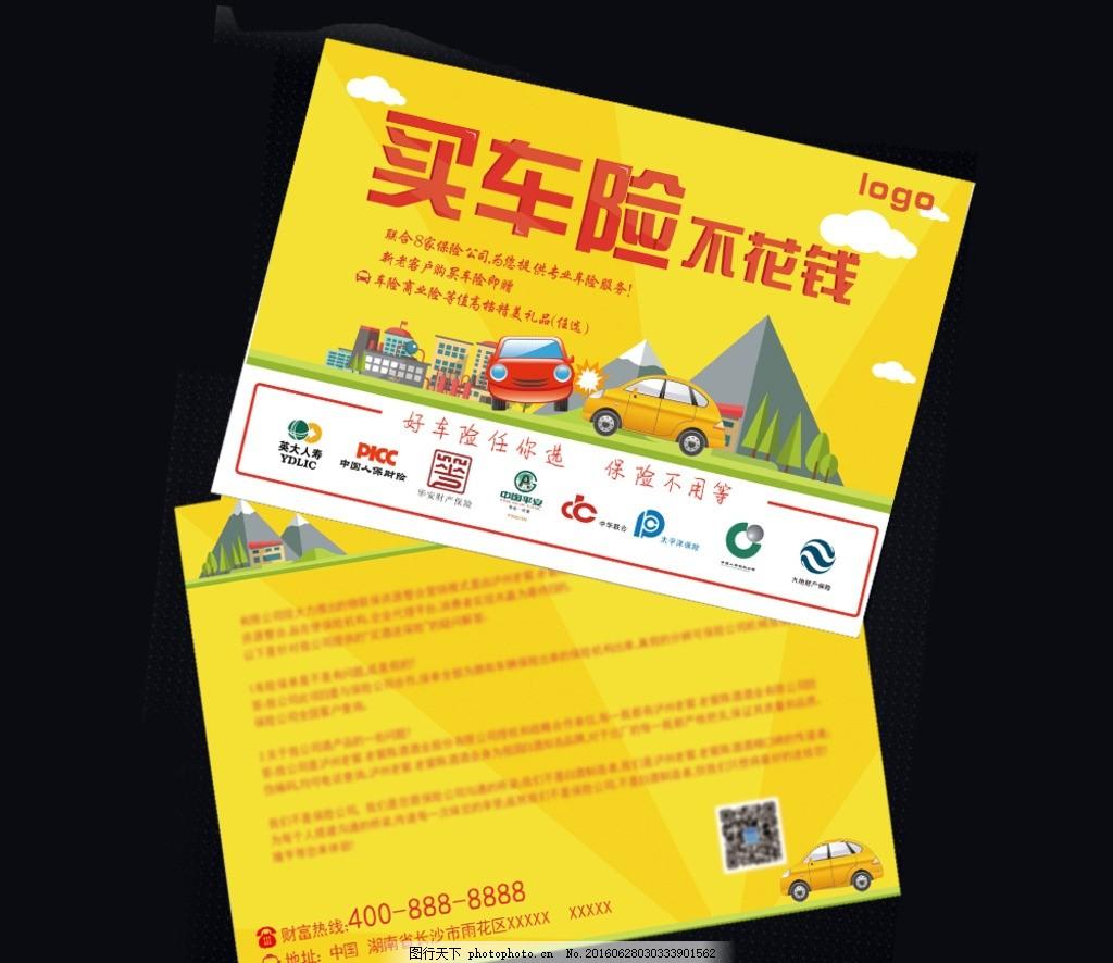 车险 车险dm宣传单 车险宣传单 保险公司宣传 宣传海报 车险广告 黄色