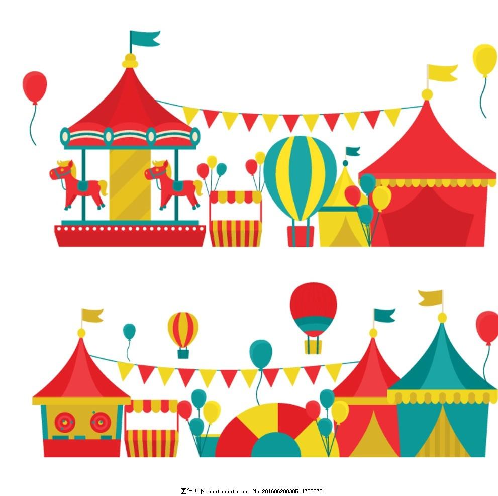 游乐场 彩色 卡通 旋转木马 热气球 插画 矢量 儿童 欢乐