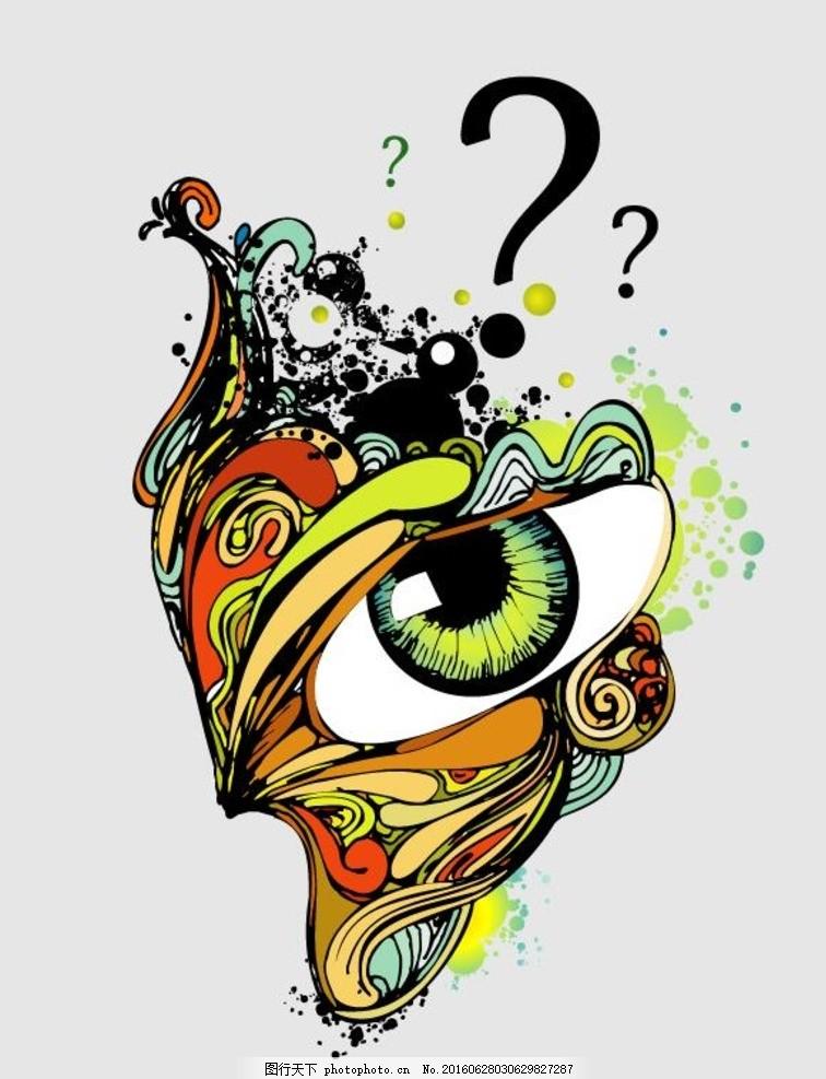 抽象眼睛插画 瞳孔 抽象眼睛 抽象绘画 街头涂鸦 矢量美术绘画 涂鸦