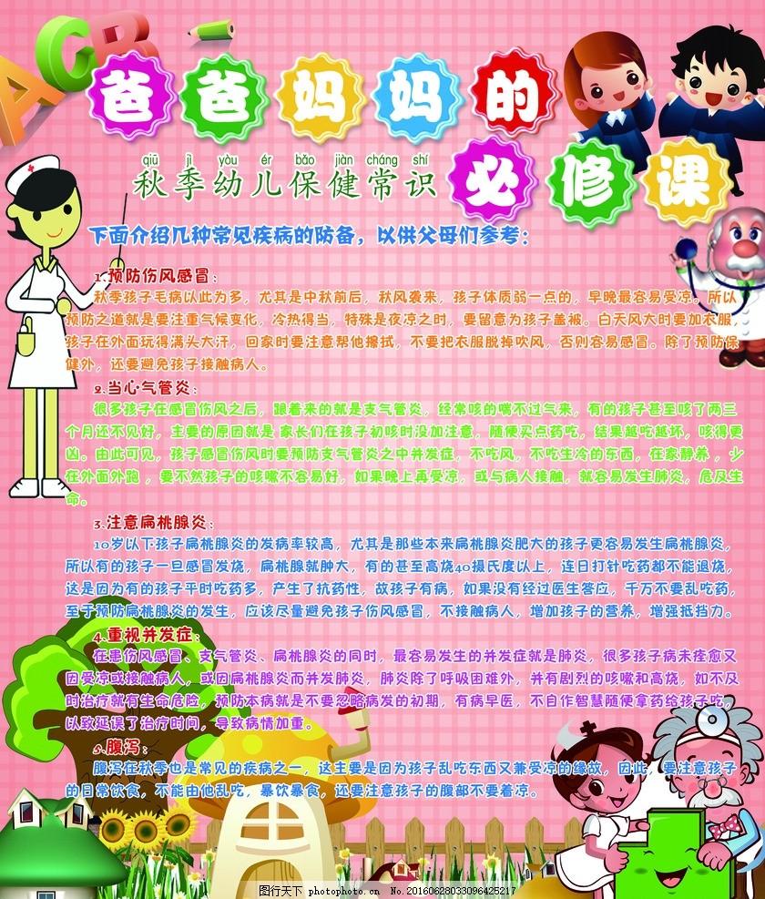 幼儿园海报 儿童 亲子游戏 卡通 医生 护士 饮食